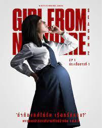 เด็กใหม่ Girl From Nowhere Season 2 พากย์ไทย ตอนที่ 1-8