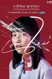 เด็กใหม่ Girl From Nowhere Season 1 พากย์ไทย ตอนที่ 1-13